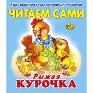 Книга «Рыжая курочка» серия «Читаем сами».