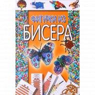 Книга «Фигурки из бисера».