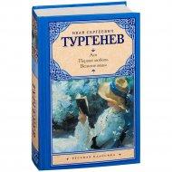 «Ася. Первая любовь. Вешние воды» Тургенев И. С.