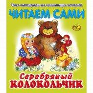 Книга «Серебряный колокольчик» серия «Читаем сами».