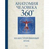 «Анатомия человека 360°. Иллюстрированный атлас» Роубак Д.