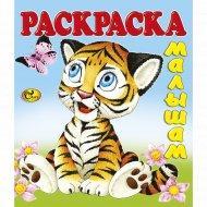 Раскраска малышам «Тигрёнок».