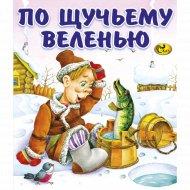 Книга «По щучьему велению».