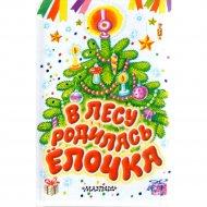 Книга «В лесу родилась Елочка» И.А. Савина.