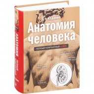 «Анатомия человека: полный компактный атлас. 6-е издание» Боянович Ю.