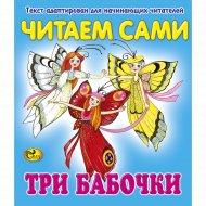 Книга «Три бабочки» серия «Читаем сами».
