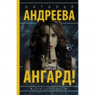 «Ангард!» Андреева Н.