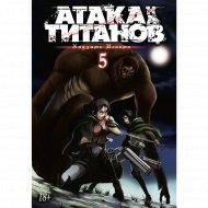 «Атака на титанов. Книга 5» Исаяма Х.