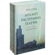 «Атлант расправил плечи (комплект из 3-х книг)» Рэнд А.