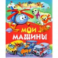 Книга «Мои машины».