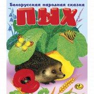 Книга «Пых».
