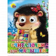 Книга «Считалочки для малышей».