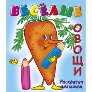 Раскраска малышам «Весёлые овощи».