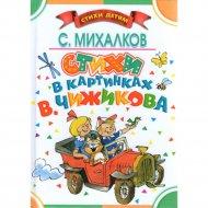 Книга «Стихи в картинках» В.Чижикова.