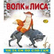 Книга «Волк и лиса» серия «Читаем по слогам».
