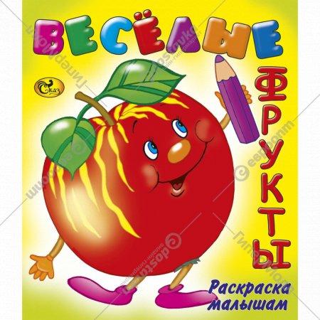 Раскраска малышам «Весёлые фрукты».