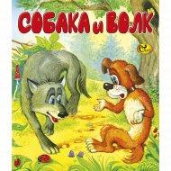 Книга «Собака и волк».