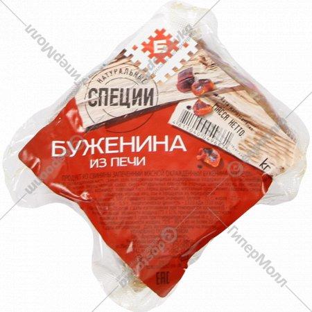 Буженина «Из печи» второго сорта, 1 кг., фасовка 0.3-0.4 кг