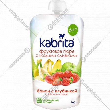 Пюре «Kabrita» козьи сливки, банан, клубника и яблочным пюре, 100 г