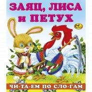 Книга «Заяц, лиса и петух» серия «Читаем по слогам».