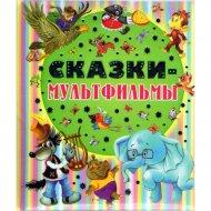 Книга «Сказки-мультфильмы» В.Г. Сутеев, Э. Успенский
