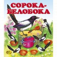 Книга «Сорока-белобока».