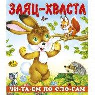 Книга «Заяц-хваста» серия «Читаем по слогам».