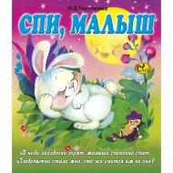 Книга «Спи, малыш».