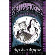 «Амелия Клык и лорды-единороги» Андерсон Л.Э.