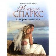 Книга «С первого взгляда» Спаркс Н.