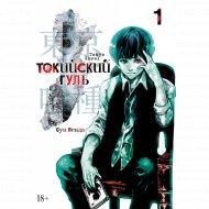 «Токийский гуль. Книга 1» Исида С.