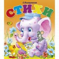 Книга «Стихи. Слонёнок».