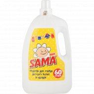 Средство для стирки «Sama-Baby» для детского белья и одежды, 3 кг.