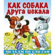 Книга «Как собака друга искала» серия «Читаем по слогам».