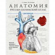 «Анатомия: русско-латинский атлас-раскраска» Билич Г.Л., Зигалова Е.Ю.