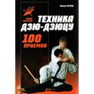 Книга «Боевые искусства.Техника Дзю-дзю-цу. 100 приемов».
