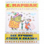 Книга «Все лучшие стихи и сзазки» С. Я. Маршак.