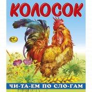 Книга «Колосок» серия «Читаем по слогам».