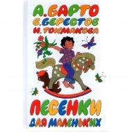 Книга «Песенки для маленьких» А.Л. Барто.