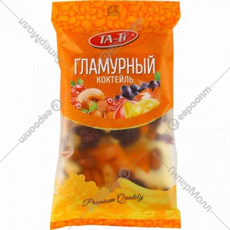 Смесь орехов и сухофруктов «Гламурный коктейль» 100 г.