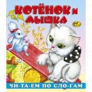 Книга «Котёнок и мышка» серия «Читаем по слогам».