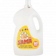 Средство для стирки «Sama-Baby» 4 кг.