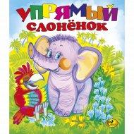 Книга «Упрямый слонёнок».
