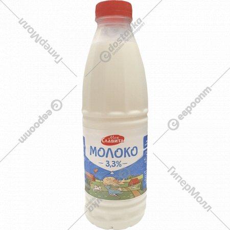 Молоко «Моя славита» ультрапастеризованное, 3.3 %, 900 мл.