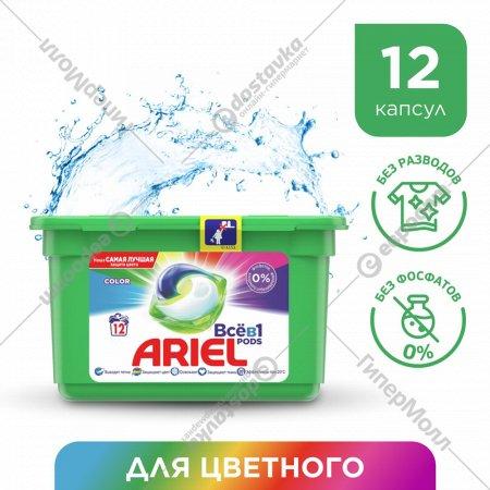 Капсулы «ARIEL Liquid Capsules Color» 12х27г.