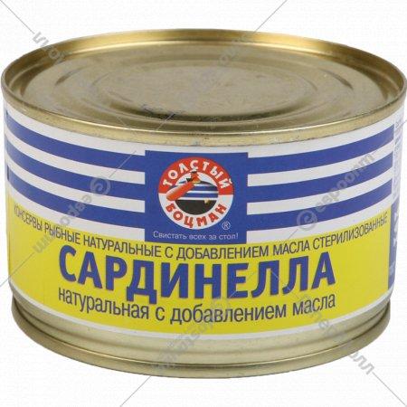 Сардинелла натуральная «Толстый боцман» 240 г.