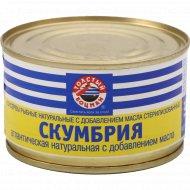 Консервы рыбные «Толстый боцман» скумбрия атлантическая, 240 г.