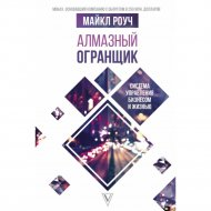 Книга «Алмазный Огранщик: система управления бизнесом и жизнью».