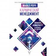 Книга «Кармический менеджмент: эффект бумеранга в бизнесе и в жизни».
