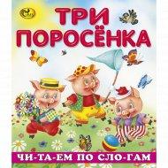 Книга «Три поросёнка» серия «Читаем по слогам».